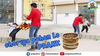 | Choriya Pehan Lo Prank | By Rizwan Khan In | P4 Pakao | 2019