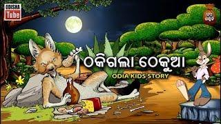 Odia Children Story   ଠକିଗଲା ଠେକୁଆ   Thakigala Thekua   Gapa Ganthili   Odisha Tube