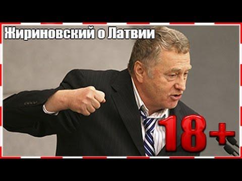 ЖИРИНОВСКИЙ  о Латвии! ОСТОРОЖНО, НЕ ДЛЯ ДЕТЕЙ!