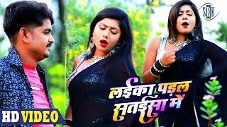 Laika Padal Sataisa Mein | Vinay Akela | Superhit Bhojpuri Song