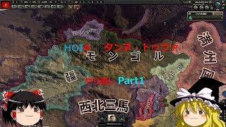 【hoi4 ゆっくり実況】タンヌ・トゥヴァ Part1