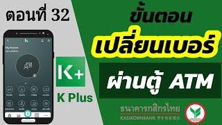 วิธีเปลี่ยนเบอร์ผ่านตู้atm | ธนาคารกสิกรไทย