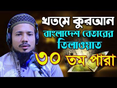 বেতারের তিলাওয়াত Hafez Quri Saiful Islam Parves  হিফজুল কোরআন পদ্বতি তে তিলাওয়াত para 30