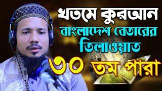 বেতারের তিলাওয়াত Hafez Quri Saiful Islam Parves  হিফজুল কোরআন পদ্বতিতে তিলাওয়াত para 30 আমপারা