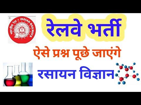 Railways Science Question in hindi/Chemistry MCQ/ALP/GROUP D/TECHNICIAN/RRB ALP/Railways Exam 2018