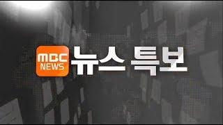 MBC 뉴스특보 2018년 06월 21일