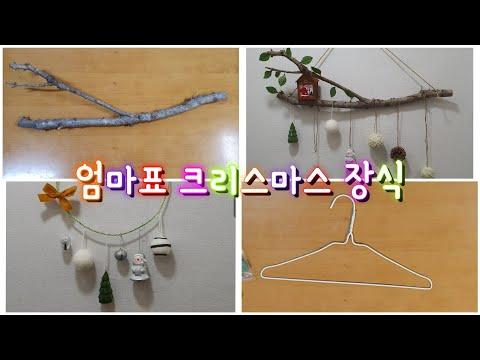 옷걸이로 크리스마스 리스 만들기/가랜드 만들기/재활용 DIY