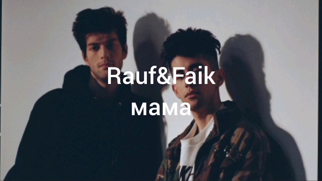 Rauf&Faik - мама {Türkçe Okunuş}
