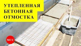 Бетонная отмостка вокруг дома своими руками. Утепленная бетонная отмостка.