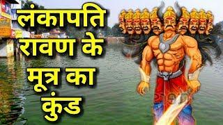 भारत के इस स्थान पर आज भी मौजूद है लंकापति रावण के मूत्र का कुंड | Ravan Urine Pond Story In Hindi😱