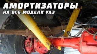 Передние и задние амортизаторы на УАЗ