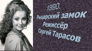 """★1990.Ольга Кабо в🎬 """"Рыцарский замок"""" СССР"""