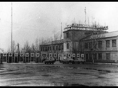 История Канска - Аэропорт