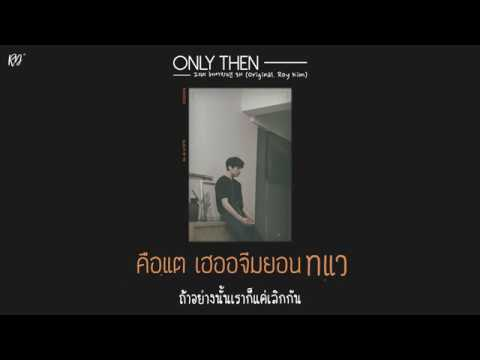 [THAISUB] Only Then (그때 헤어지면 돼) - Jungkook (Cover)