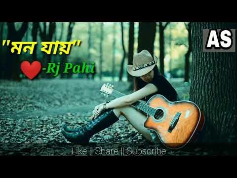 কবিতা মন য়ায় || Rj Pahi best poem || Best Assamese WhatsApp status || WhatsApp Assam