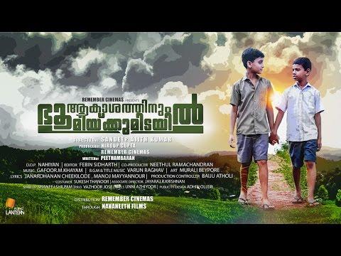 Malayalam New Song 2017   ഇത് വഴി ഓരോ രാവും   Latest Malayalam Movie  Aakashathinum Bhoomikkumidayil