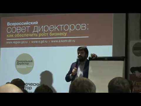 Всероссийский совет директоров часть 1
