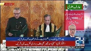 Oath Ceremony of President Dr Arif Alvi | 24 News HD