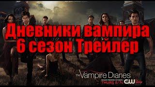 Дневники Вампира трейлер на русском (6 сезон | 2014)