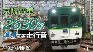 枚方市→淀屋橋 界磁位相制御 京阪2630系 下り準急全区間走行音