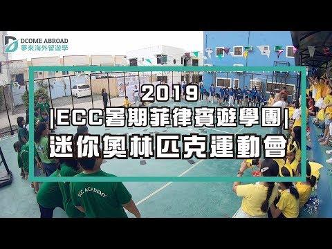 ECC週末活動 - 迷你奧林匹克運動會 Olympic