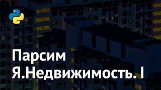 Парсим Яндекс Недвижимость. Часть 1