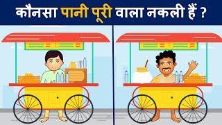 10 हिंदी जासूसी और मजेदार पहेलियाँ | Hindi Paheliyan | Mind Your Logic