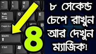 💥 কিবোর্ডের SHIFT বাটন ৮ সেকেন্ড ধরে রাখুন ম্যাজিক দেখুন ! Computer Tips And Tricks Bangla