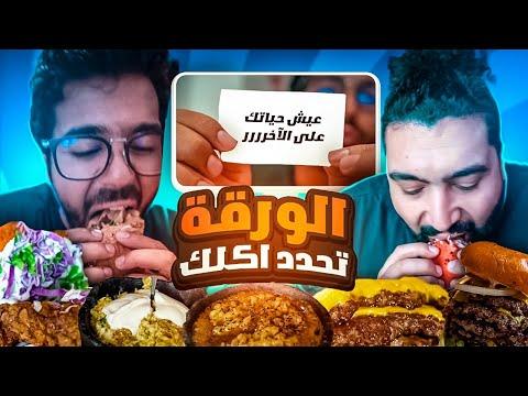 تحدي الحظ 🤕 اسحب ورقة وشوف ايش حتاكل وكيف حتاكل !!