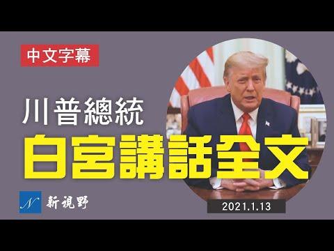 【中文字幕】1月13日,川普总统在白宫发表重要演讲。强调法律与秩序,并说真正的支持者永远不会威胁或骚扰他们的同胞。