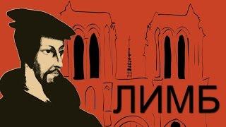 Реформация во Франции (Кратко) — Лимб 22