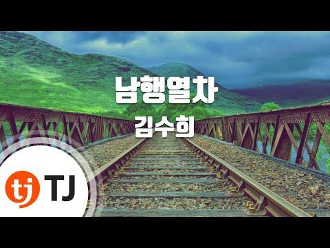 [TJ노래방] 남행열차 - 김수희(Kim, Soo-Hee) / TJ Karaoke