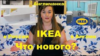 Смотреть видео 075. IKEA - в России и в Англии. (Бизнес-модель и новейшие технологии) #икея, #ikea, #3dпланирование онлайн