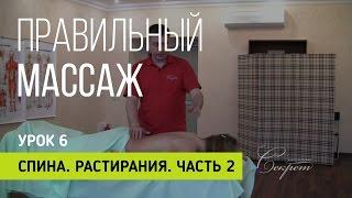Правильный массаж  Урок 6  Спина растирание  2 часть