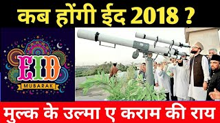 Eid 2018 Date and Moon latest News | कब होंगी ईद 15 or 16 May 2018
