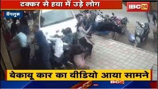 Bengaluru Accident News: बेकाबू Car की मारक रफ्तार | कार की टक्कर से हवा में उड़े लोग
