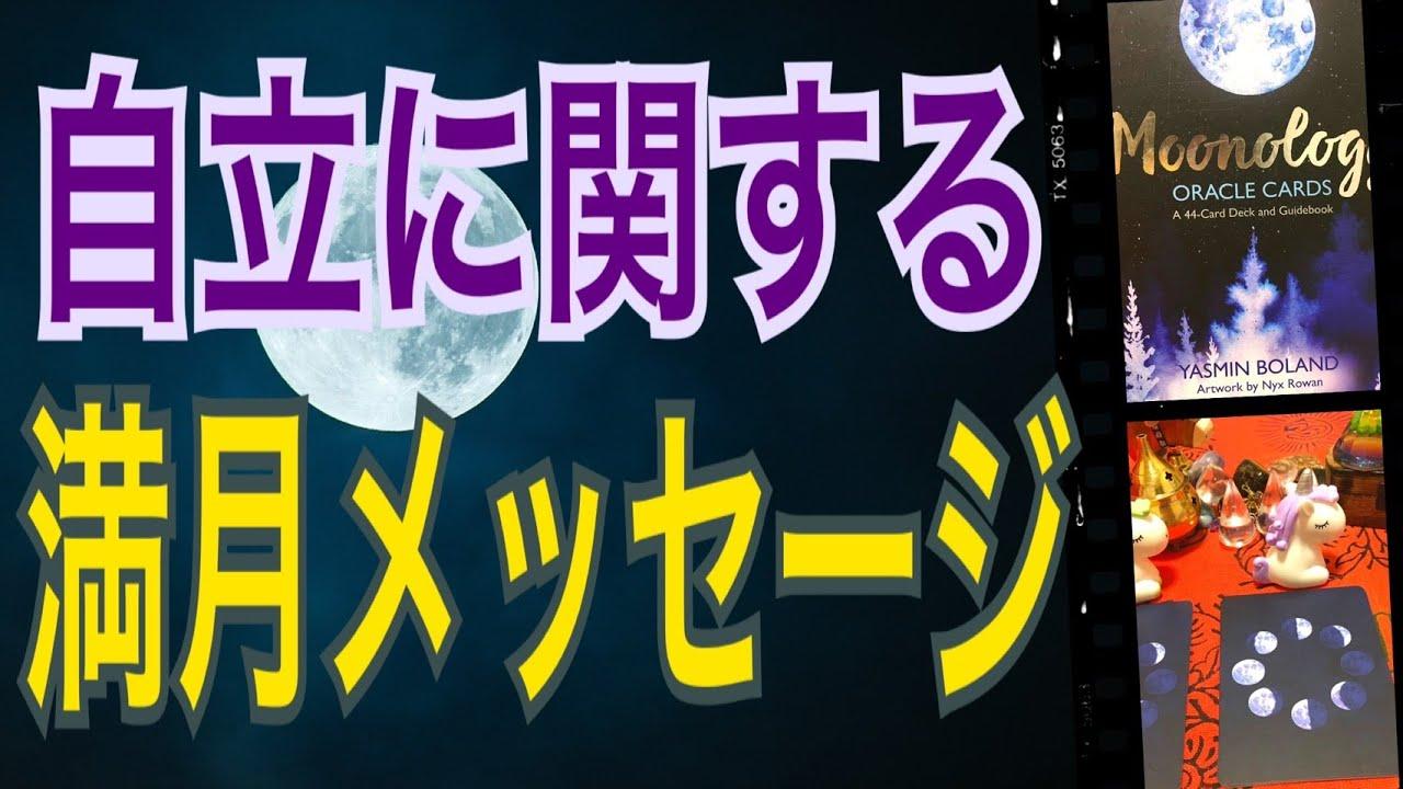【満月】自立に関する🌕満月メッセージ‼️6月25日山羊座満月♑️あなたの自立に関するリーディングです✨オラクルカードリーディング✨スピリチュアルカードリーディング✨占い✨3択✨