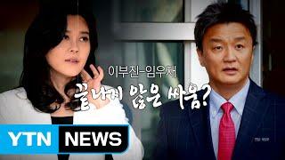'남자 신데렐라' 임우재, 삼성家와 완전 결별? / YTN