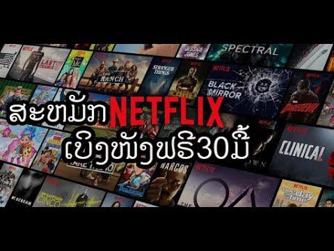 สมัคร netflix ดูหนังฟรี30วัน (ภาษาลาว)