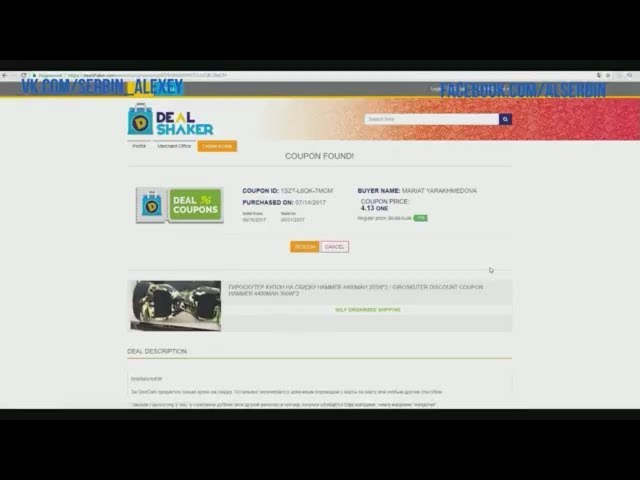 Как активировать купон DealShaker и получить OneCoin на свой счет за проданный товар