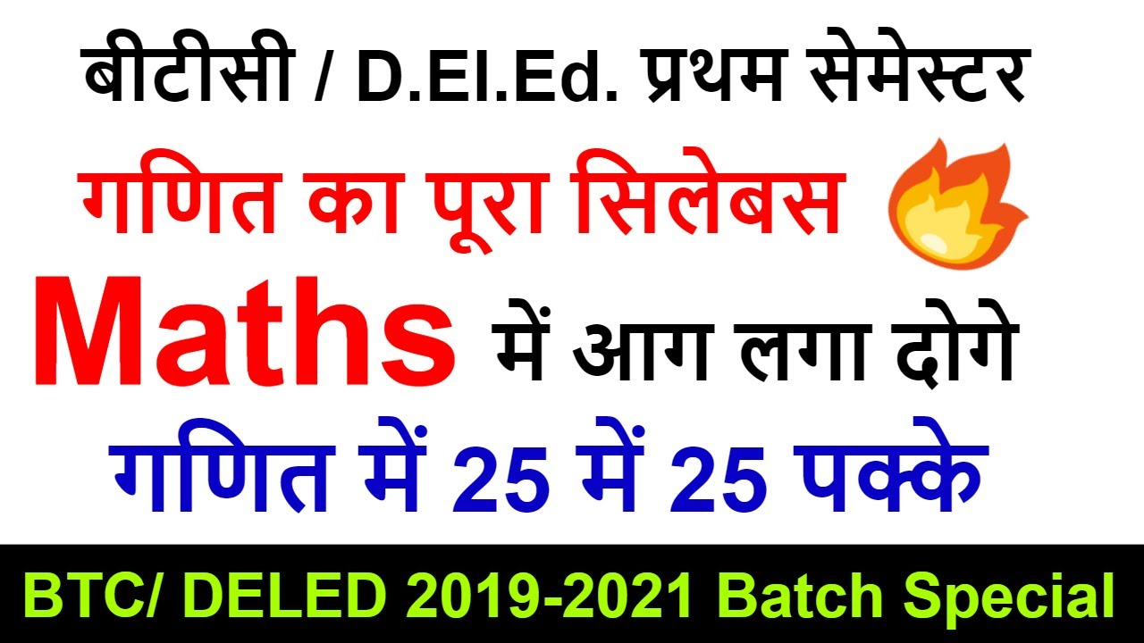 up btc/deled 1st semester math (UPDELED BTC 1 first SEMESTER - Maths (Ganit) ) full syllabus 2019