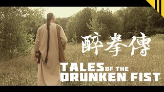 Tales of the Drunken Fist | Martial Arts Action Comedy Short Film 2018
