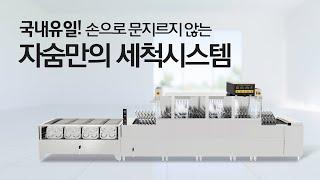 자숨 세척부 조절형 업소용식기세척기 홍보 자료