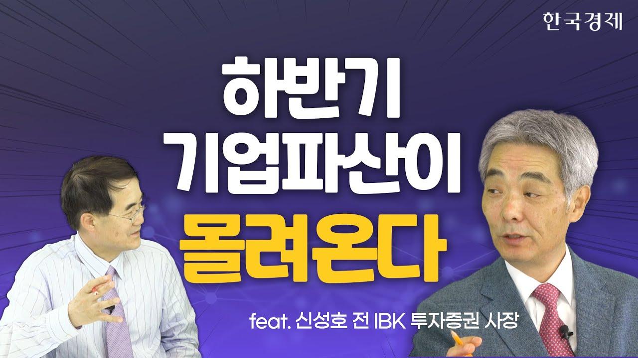 하반기 부도기업에 주목하라! ㅣ #신성호 前 IBK투자증권 사장 인터뷰