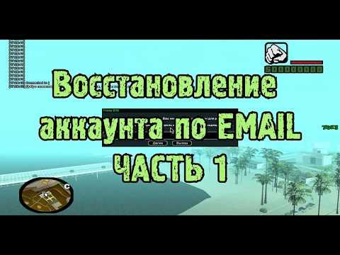 Trinity GTA. Привязка аккаунта к Email. Забыл пароль?