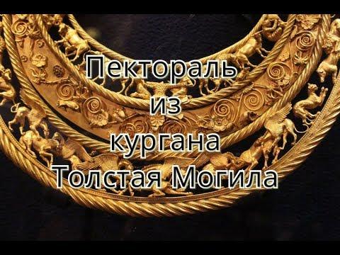 ЗОЛОТАЯ ПЕКТОРАЛЬ. Музей исторических драгоценностей в Украине.