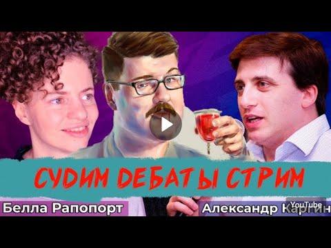 ВЕРТОСЕКСУАЛ: Сужу дебаты Беллы Рапопорт и Каргина