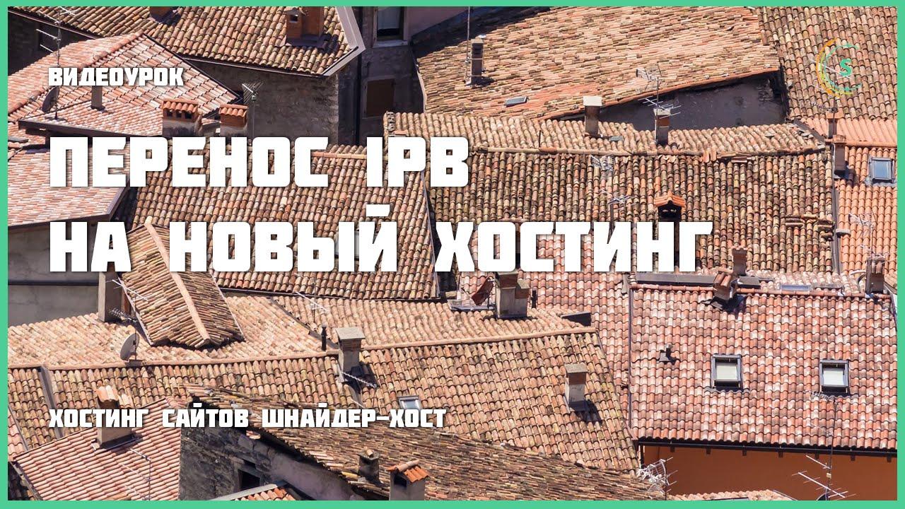 Перенос ipb с одного хостинга бесплатная защита для сайта хостинг
