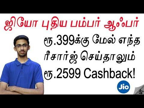 Jio புதிய Bumper Offer- Rs.2599 Cashback on Any Recharge above Rs.399 | Tamil | Tech Satire