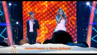 Ирина Дубцова и Антон Азаров  - Люби меня долго